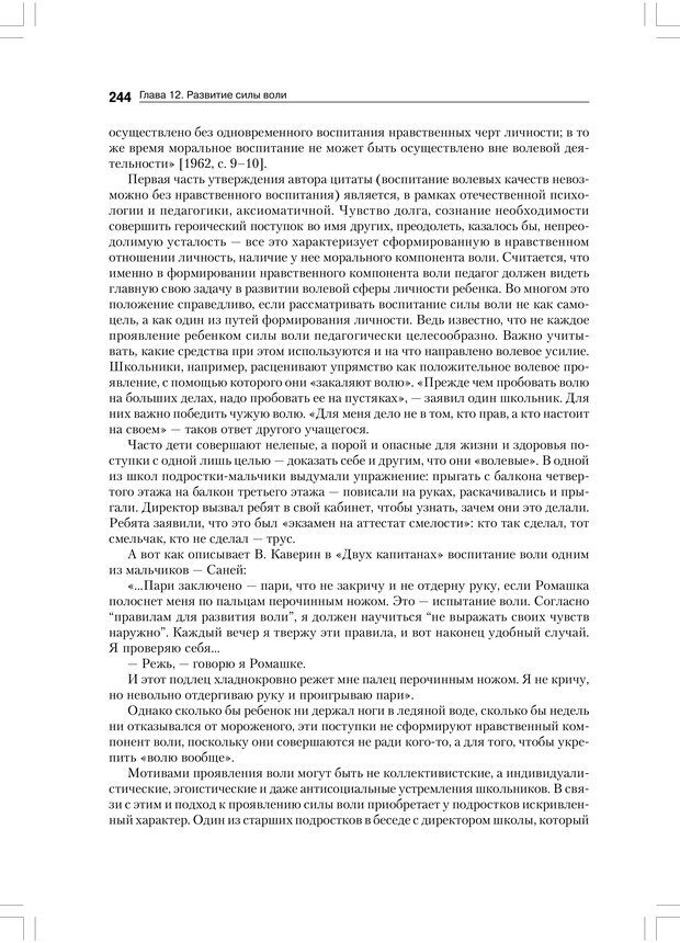 PDF. Психология воли. Ильин Е. П. Страница 243. Читать онлайн