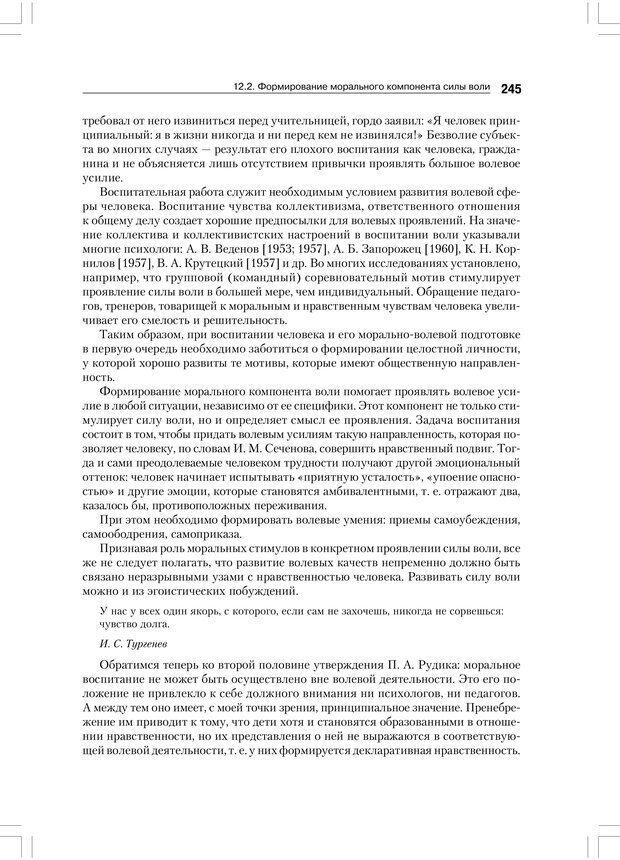 PDF. Психология воли. Ильин Е. П. Страница 244. Читать онлайн
