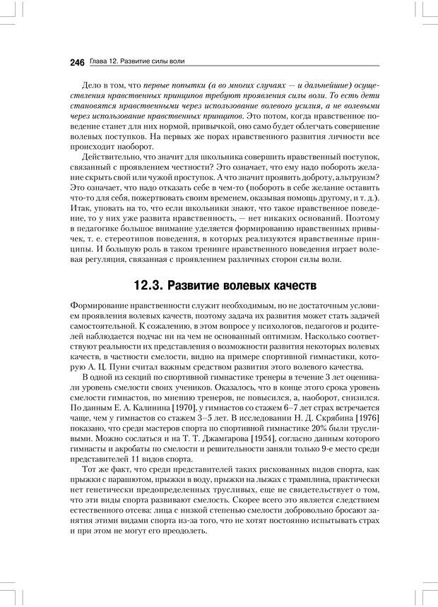 PDF. Психология воли. Ильин Е. П. Страница 245. Читать онлайн