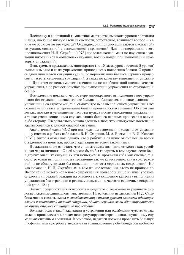 PDF. Психология воли. Ильин Е. П. Страница 246. Читать онлайн