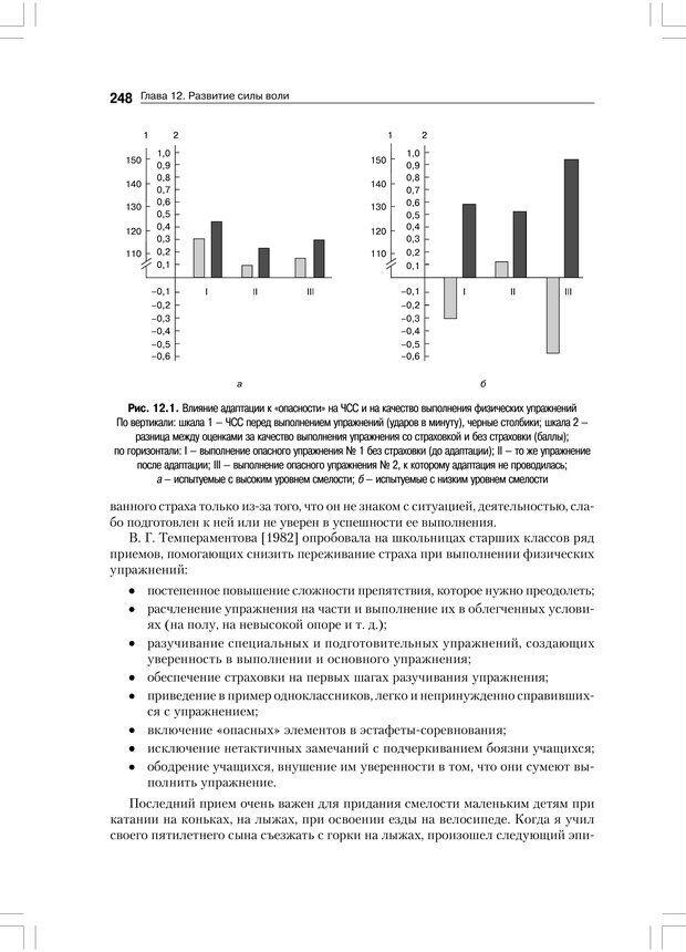 PDF. Психология воли. Ильин Е. П. Страница 247. Читать онлайн