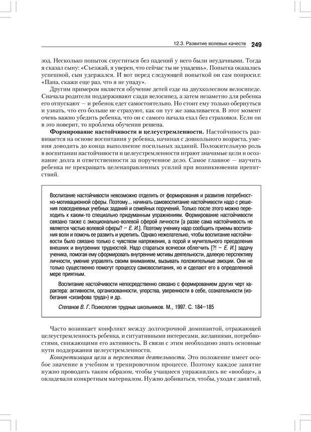 PDF. Психология воли. Ильин Е. П. Страница 248. Читать онлайн