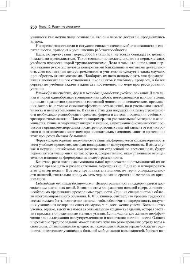 PDF. Психология воли. Ильин Е. П. Страница 249. Читать онлайн