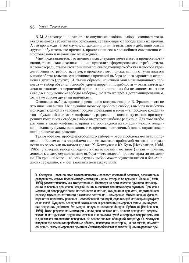 PDF. Психология воли. Ильин Е. П. Страница 25. Читать онлайн