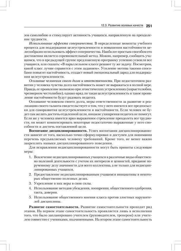 PDF. Психология воли. Ильин Е. П. Страница 250. Читать онлайн