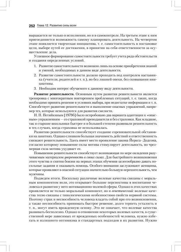 PDF. Психология воли. Ильин Е. П. Страница 251. Читать онлайн
