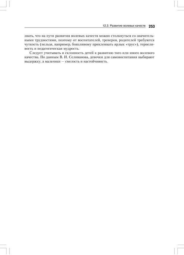 PDF. Психология воли. Ильин Е. П. Страница 252. Читать онлайн