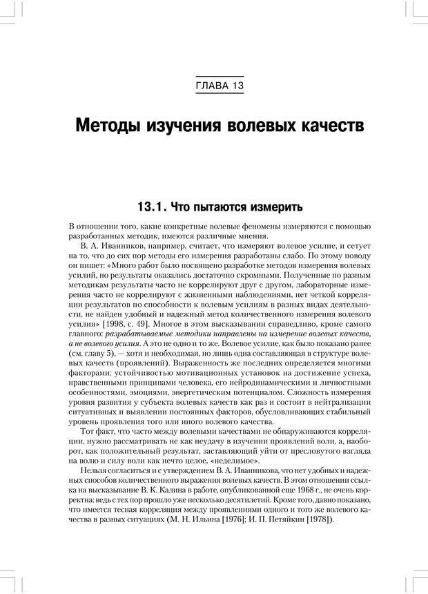 PDF. Психология воли. Ильин Е. П. Страница 253. Читать онлайн