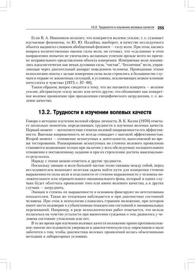 PDF. Психология воли. Ильин Е. П. Страница 254. Читать онлайн