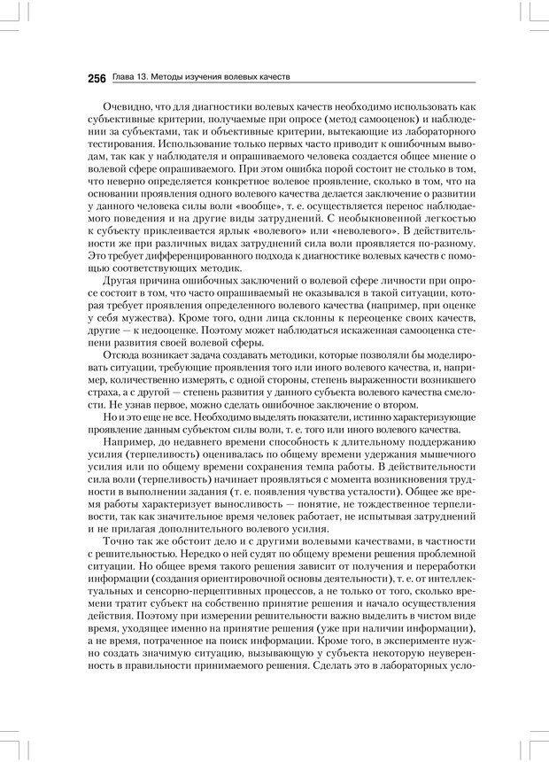 PDF. Психология воли. Ильин Е. П. Страница 255. Читать онлайн