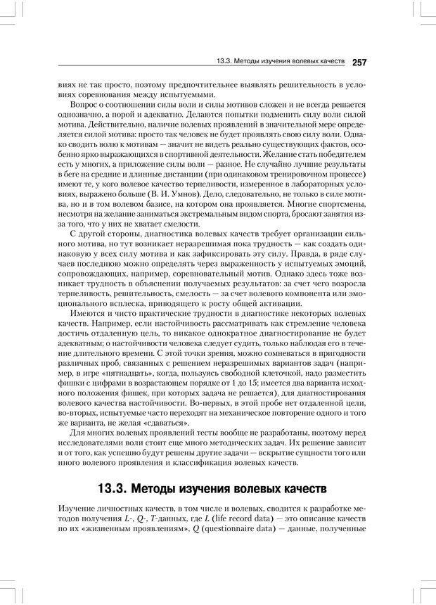 PDF. Психология воли. Ильин Е. П. Страница 256. Читать онлайн