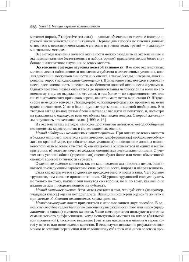 PDF. Психология воли. Ильин Е. П. Страница 257. Читать онлайн