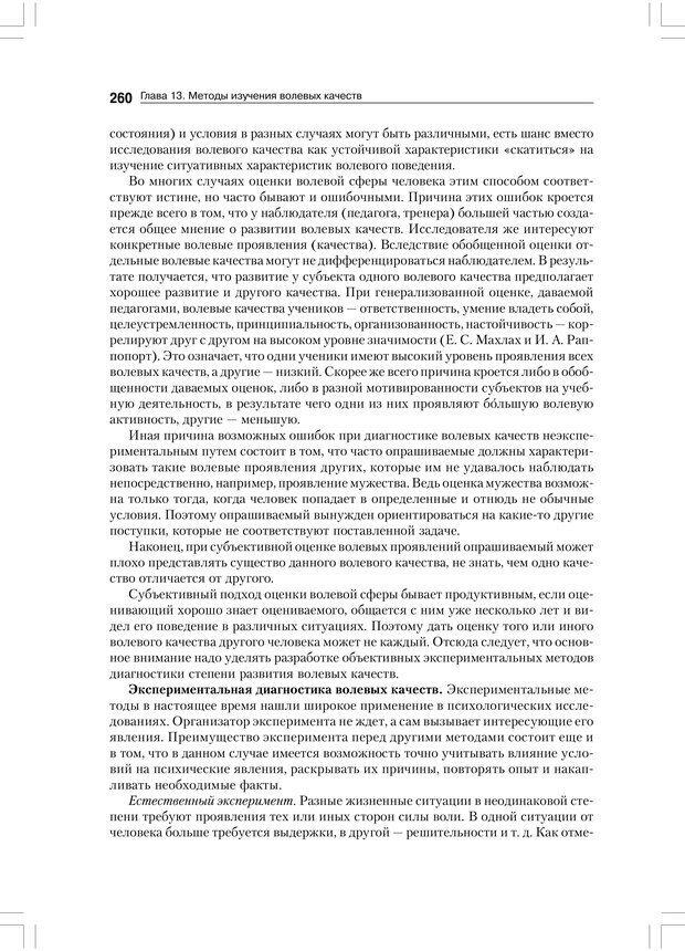 PDF. Психология воли. Ильин Е. П. Страница 259. Читать онлайн