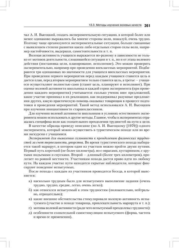 PDF. Психология воли. Ильин Е. П. Страница 260. Читать онлайн