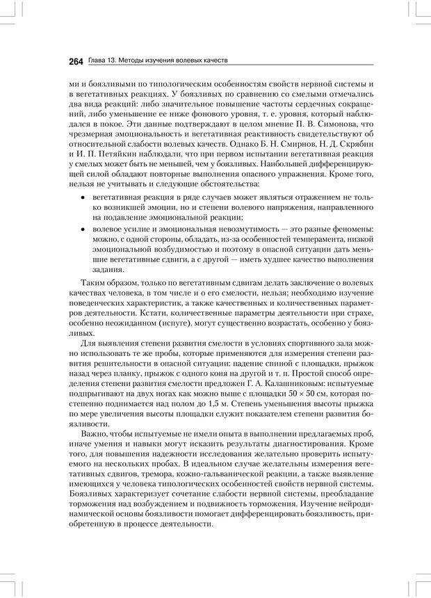 PDF. Психология воли. Ильин Е. П. Страница 263. Читать онлайн