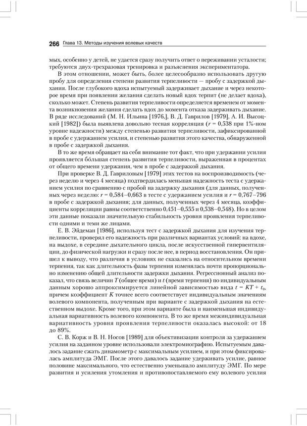 PDF. Психология воли. Ильин Е. П. Страница 265. Читать онлайн