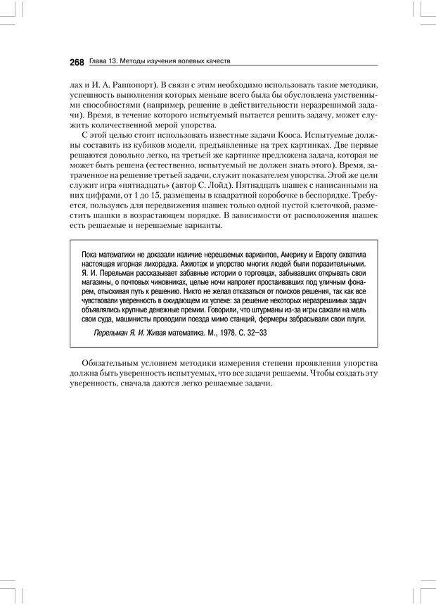 PDF. Психология воли. Ильин Е. П. Страница 267. Читать онлайн