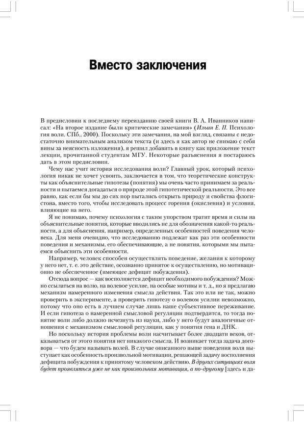 PDF. Психология воли. Ильин Е. П. Страница 268. Читать онлайн