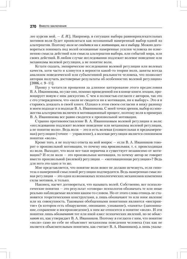 PDF. Психология воли. Ильин Е. П. Страница 269. Читать онлайн