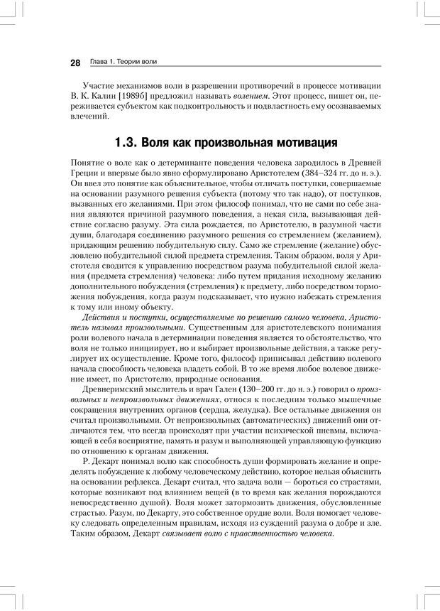PDF. Психология воли. Ильин Е. П. Страница 27. Читать онлайн