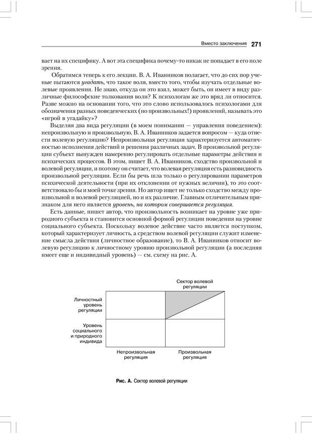 PDF. Психология воли. Ильин Е. П. Страница 270. Читать онлайн