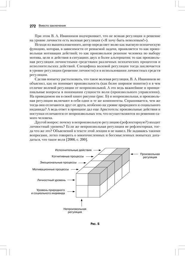 PDF. Психология воли. Ильин Е. П. Страница 271. Читать онлайн