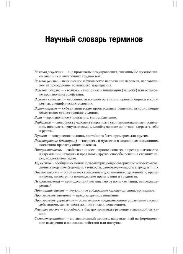 PDF. Психология воли. Ильин Е. П. Страница 273. Читать онлайн