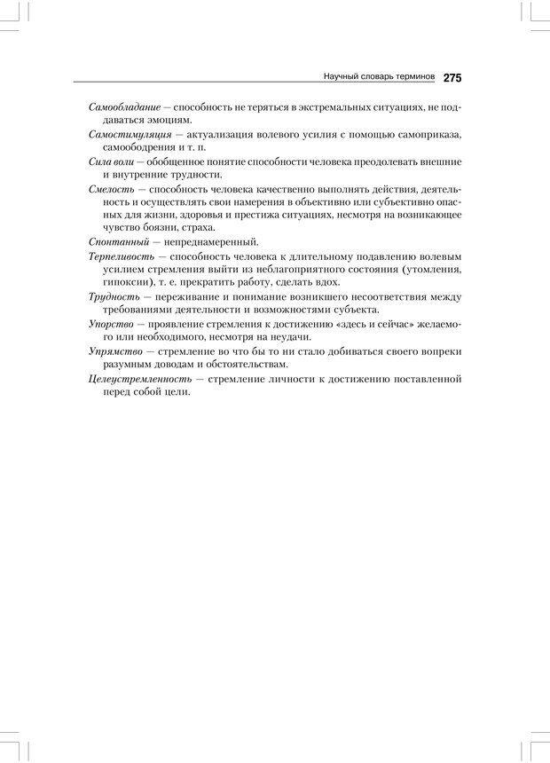 PDF. Психология воли. Ильин Е. П. Страница 274. Читать онлайн