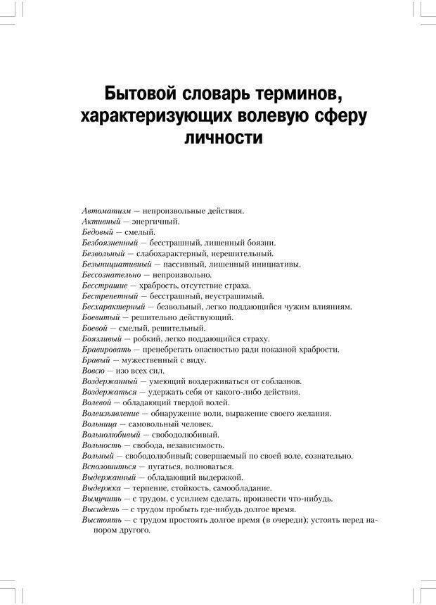 PDF. Психология воли. Ильин Е. П. Страница 275. Читать онлайн
