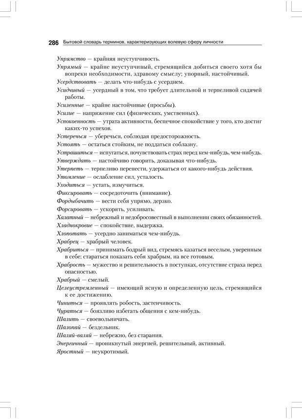 PDF. Психология воли. Ильин Е. П. Страница 285. Читать онлайн