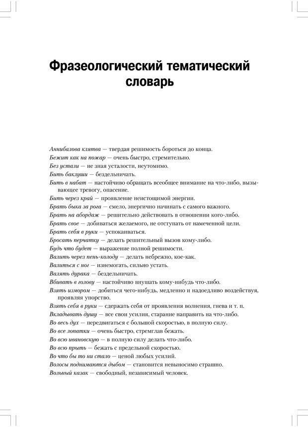 PDF. Психология воли. Ильин Е. П. Страница 286. Читать онлайн