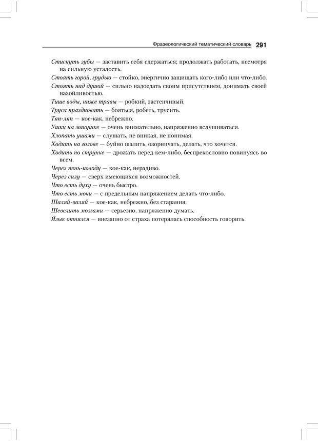 PDF. Психология воли. Ильин Е. П. Страница 290. Читать онлайн