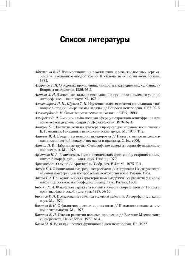 PDF. Психология воли. Ильин Е. П. Страница 291. Читать онлайн