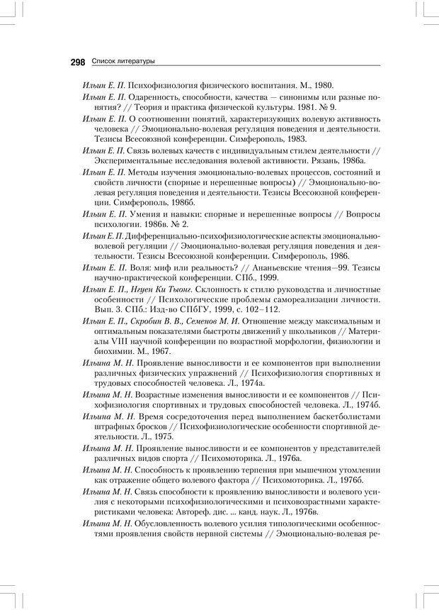 PDF. Психология воли. Ильин Е. П. Страница 297. Читать онлайн