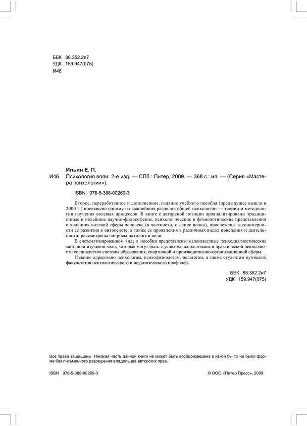 PDF. Психология воли. Ильин Е. П. Страница 3. Читать онлайн