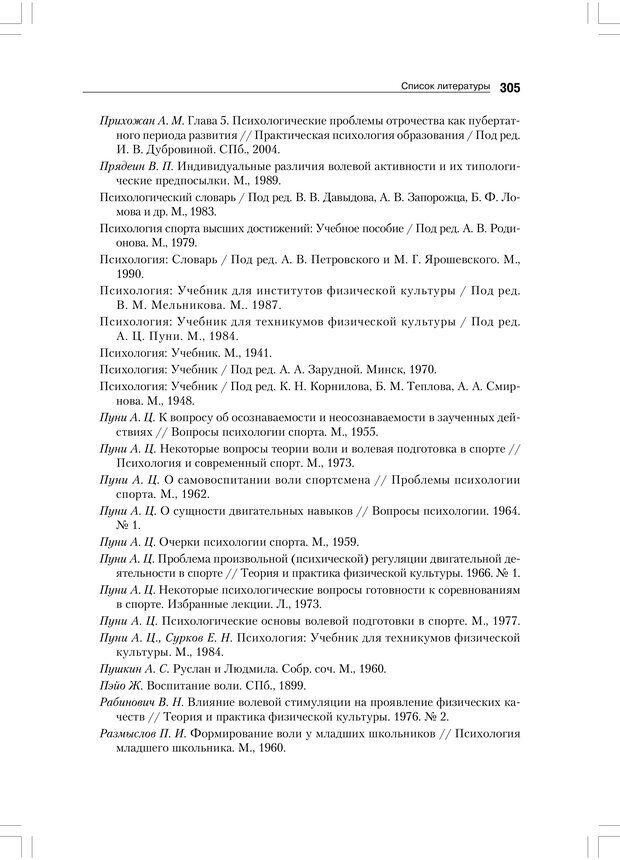 PDF. Психология воли. Ильин Е. П. Страница 304. Читать онлайн