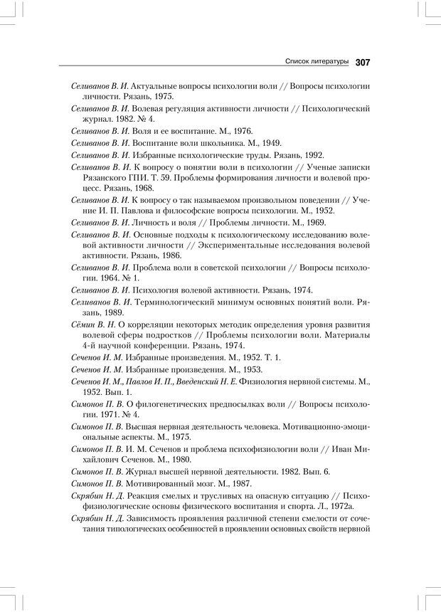 PDF. Психология воли. Ильин Е. П. Страница 306. Читать онлайн