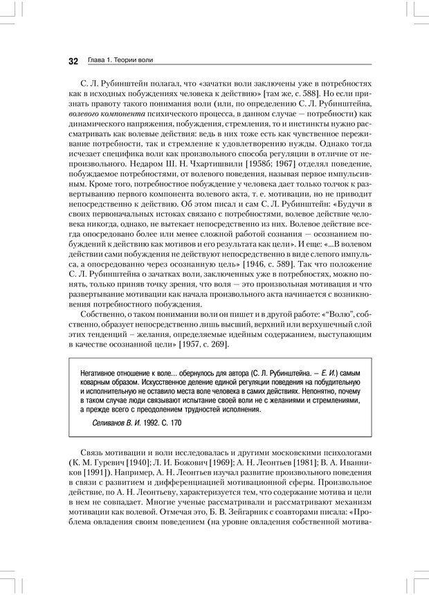 PDF. Психология воли. Ильин Е. П. Страница 31. Читать онлайн