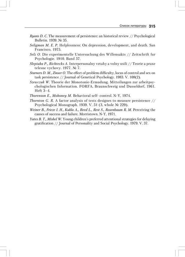 PDF. Психология воли. Ильин Е. П. Страница 314. Читать онлайн