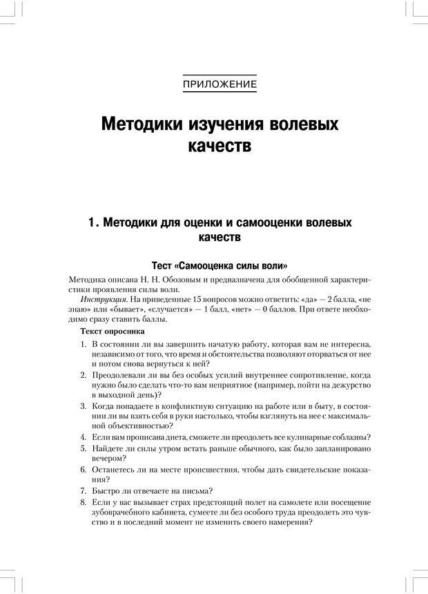 PDF. Психология воли. Ильин Е. П. Страница 315. Читать онлайн