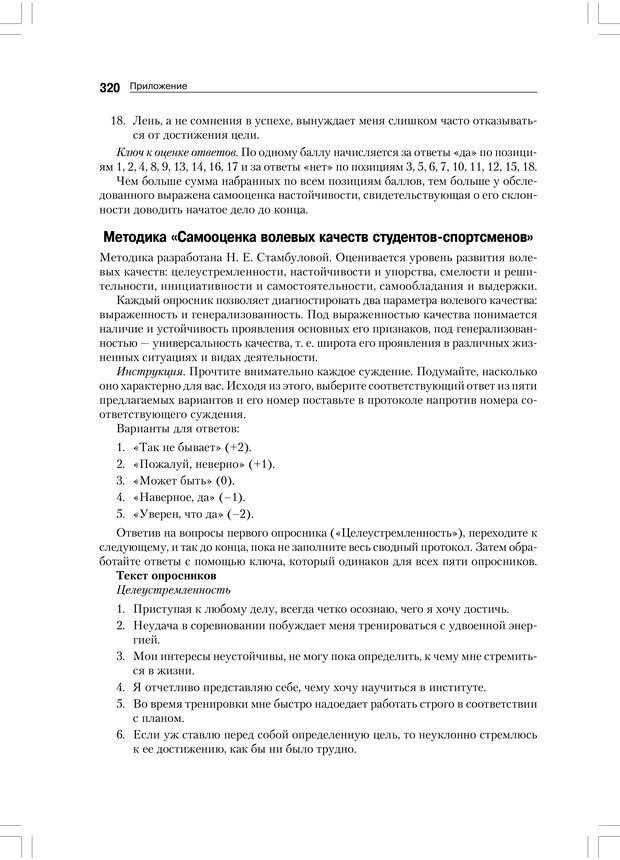 PDF. Психология воли. Ильин Е. П. Страница 319. Читать онлайн