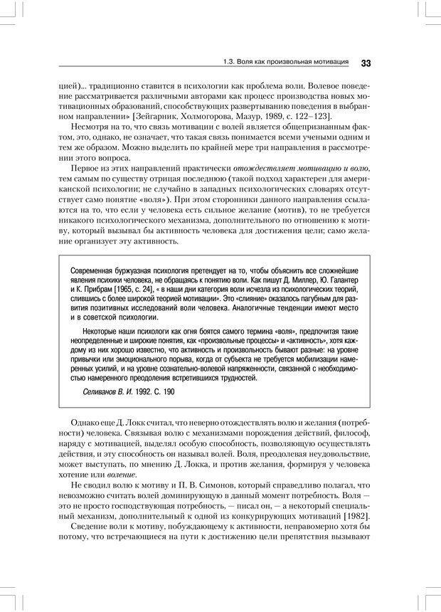 PDF. Психология воли. Ильин Е. П. Страница 32. Читать онлайн