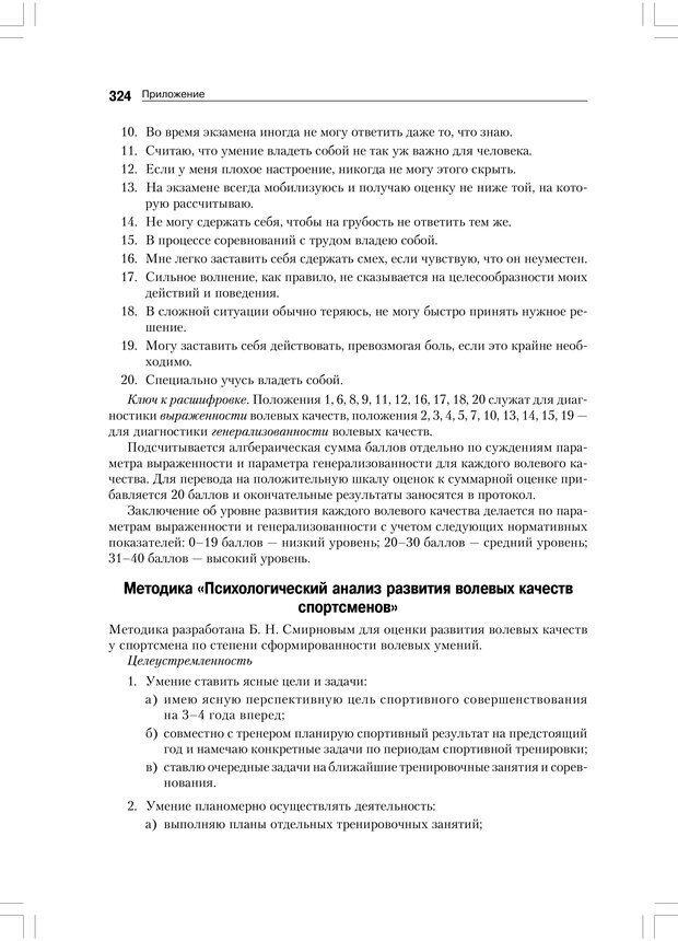PDF. Психология воли. Ильин Е. П. Страница 323. Читать онлайн