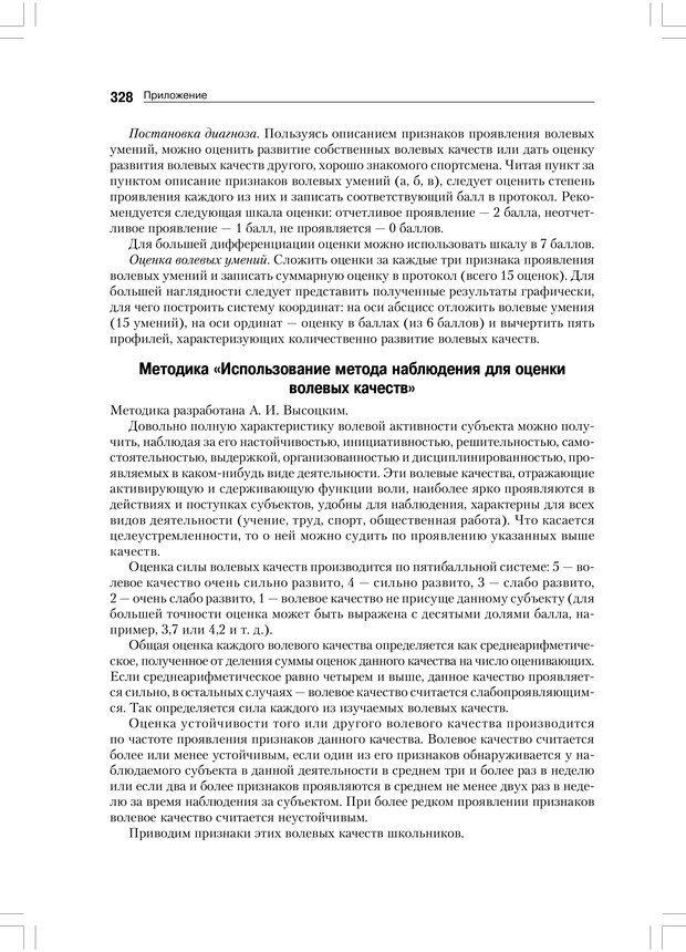 PDF. Психология воли. Ильин Е. П. Страница 327. Читать онлайн