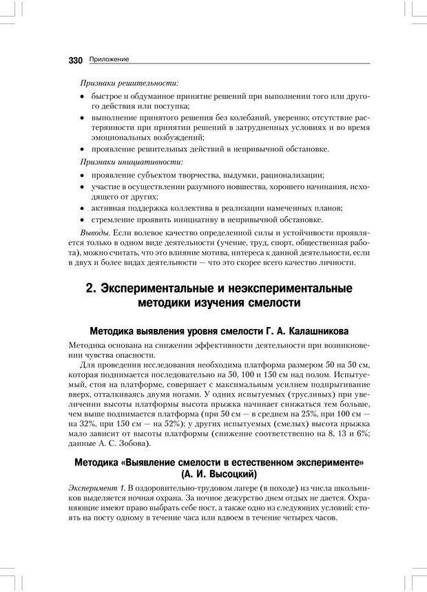 PDF. Психология воли. Ильин Е. П. Страница 329. Читать онлайн