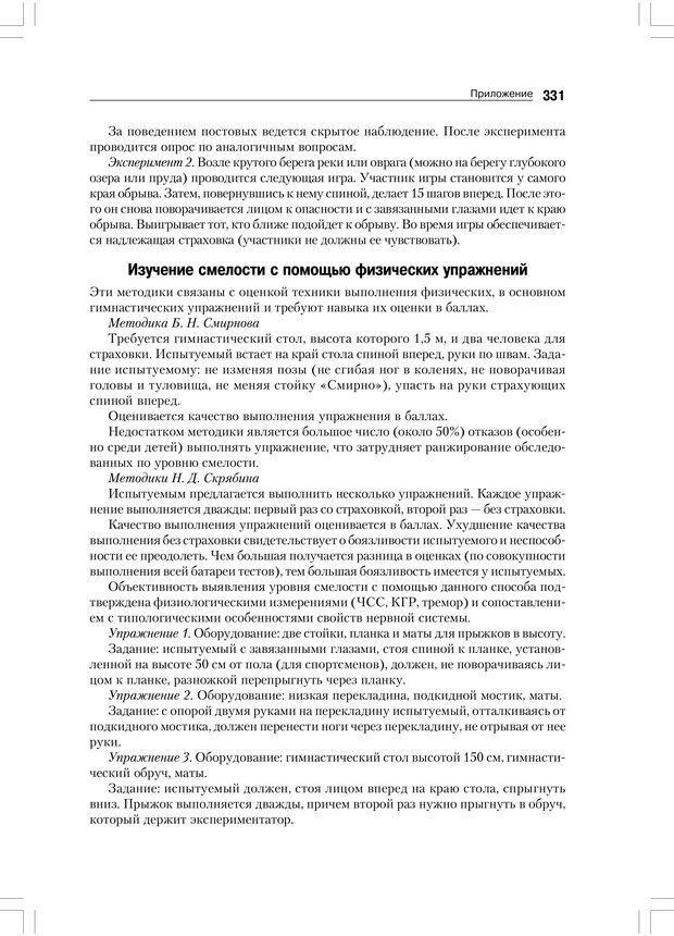 PDF. Психология воли. Ильин Е. П. Страница 330. Читать онлайн
