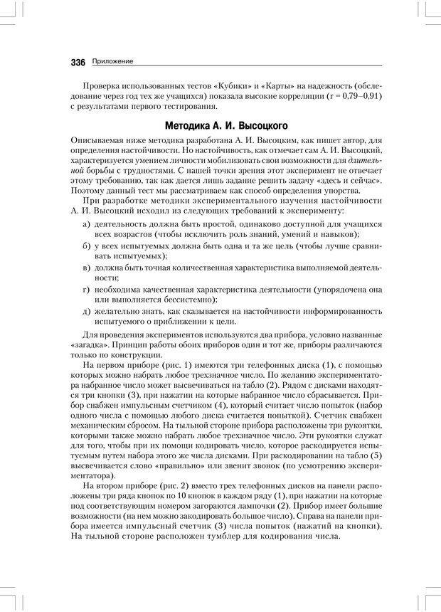 PDF. Психология воли. Ильин Е. П. Страница 335. Читать онлайн
