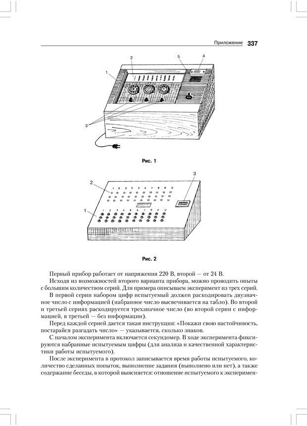 PDF. Психология воли. Ильин Е. П. Страница 336. Читать онлайн
