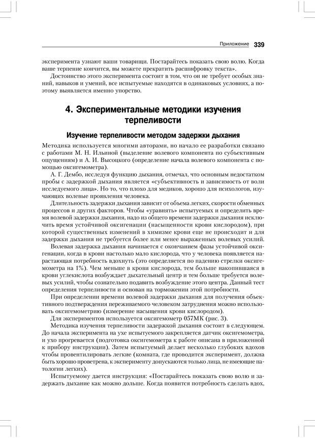 PDF. Психология воли. Ильин Е. П. Страница 338. Читать онлайн