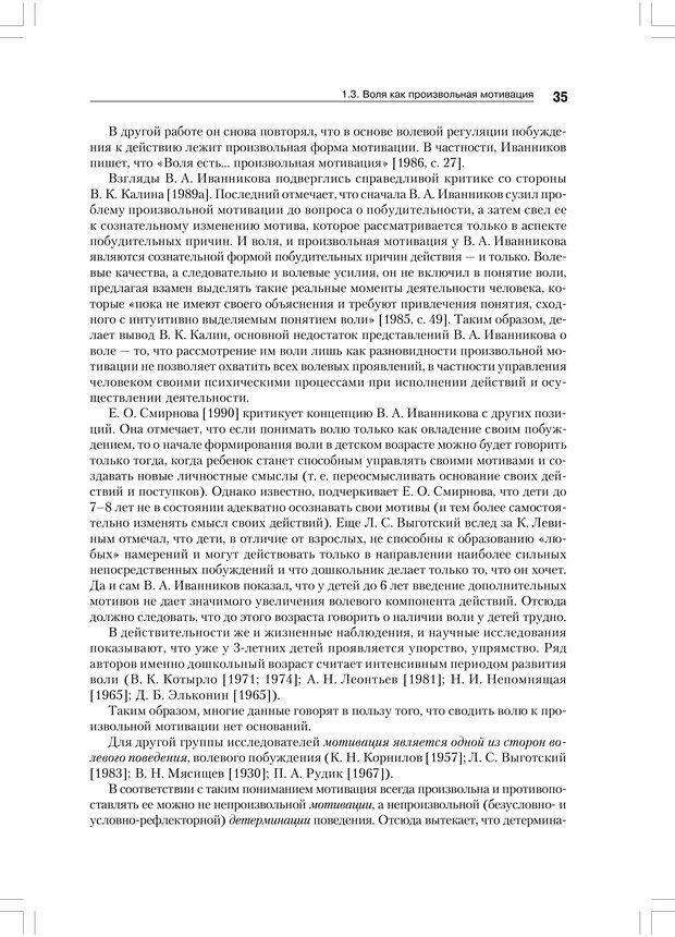 PDF. Психология воли. Ильин Е. П. Страница 34. Читать онлайн